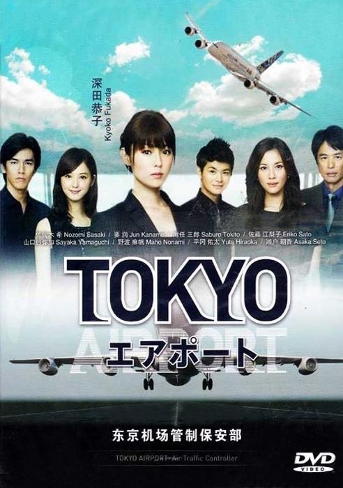 Tokyo Airport ปฏิบัติการน่านฟ้า ตามหาฝัน ( EP. 1-5 END ) [พากย์ไทย]