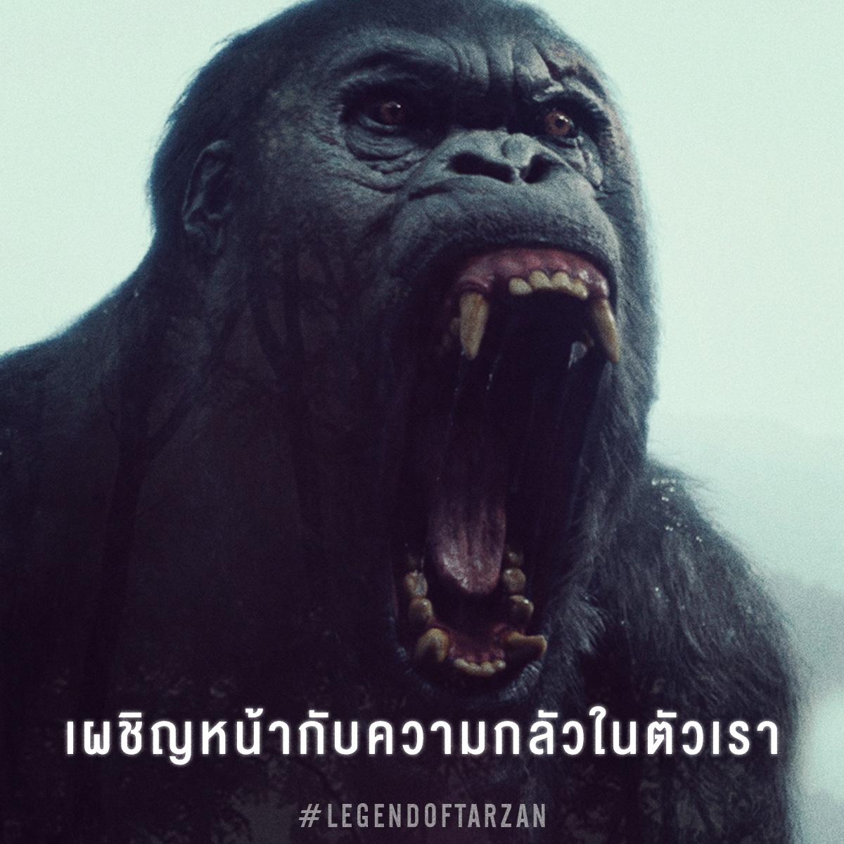 หนังใหม่  The Legend of Tarzan  ตำนานแห่งทาร์ซาน