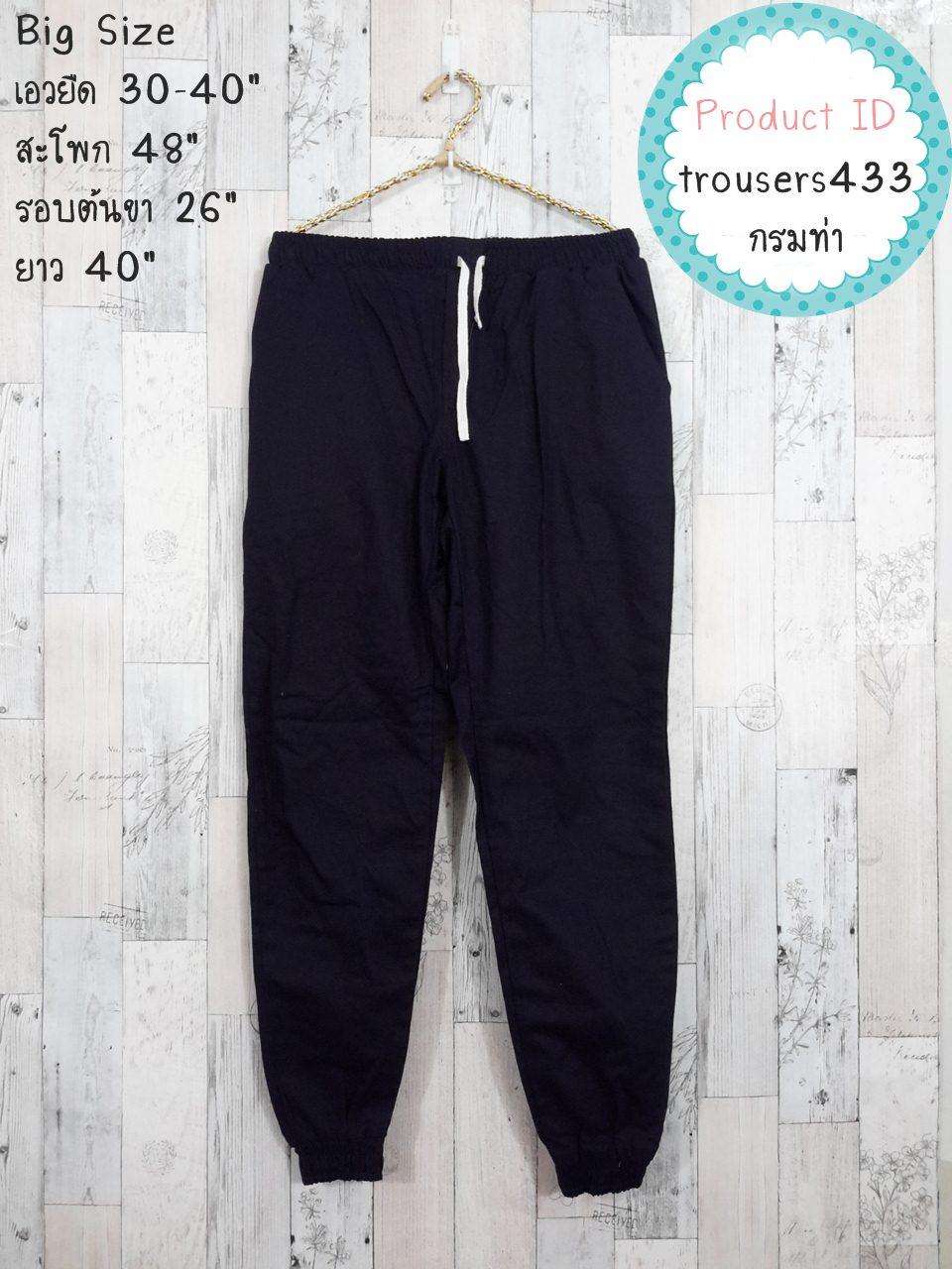 Trousers433 Big Size Joggers กางเกงขายาวไซส์ใหญ่ปลายขาจัมพ์ เอวยืด กระเป๋าข้าง ผ้ายีนส์เนื้อดีสีพื้นกรมท่า (ใส่ได้ทั้งชายและหญิง)
