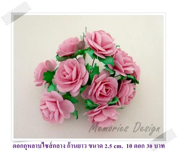 ดอกกุหลาบไซส์กลาง ก้านยาว 10 ดอก