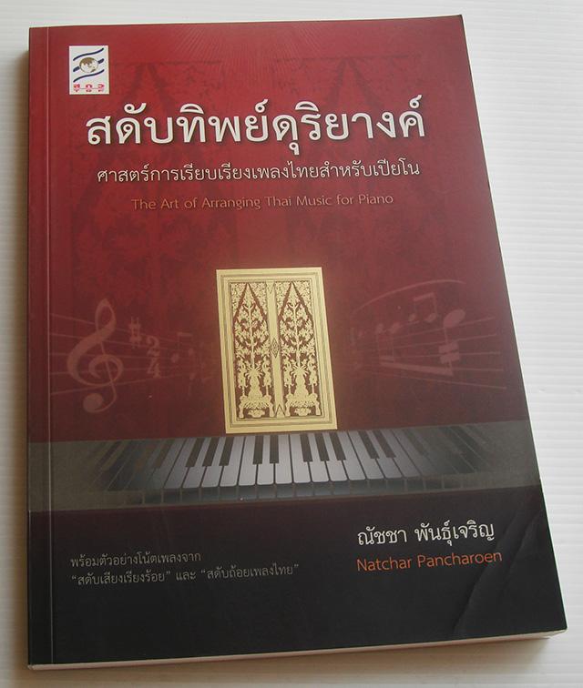 สดับทิพย์ดุริยางค์ ศาสตร์การเรียบเรียงเพลงไทย สำหรับเปียโน / ณัชชา พันธุ์เจริญ