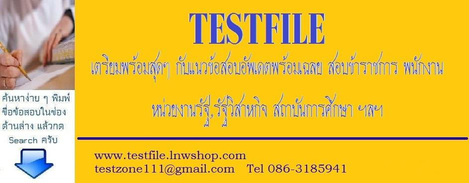 Testfile