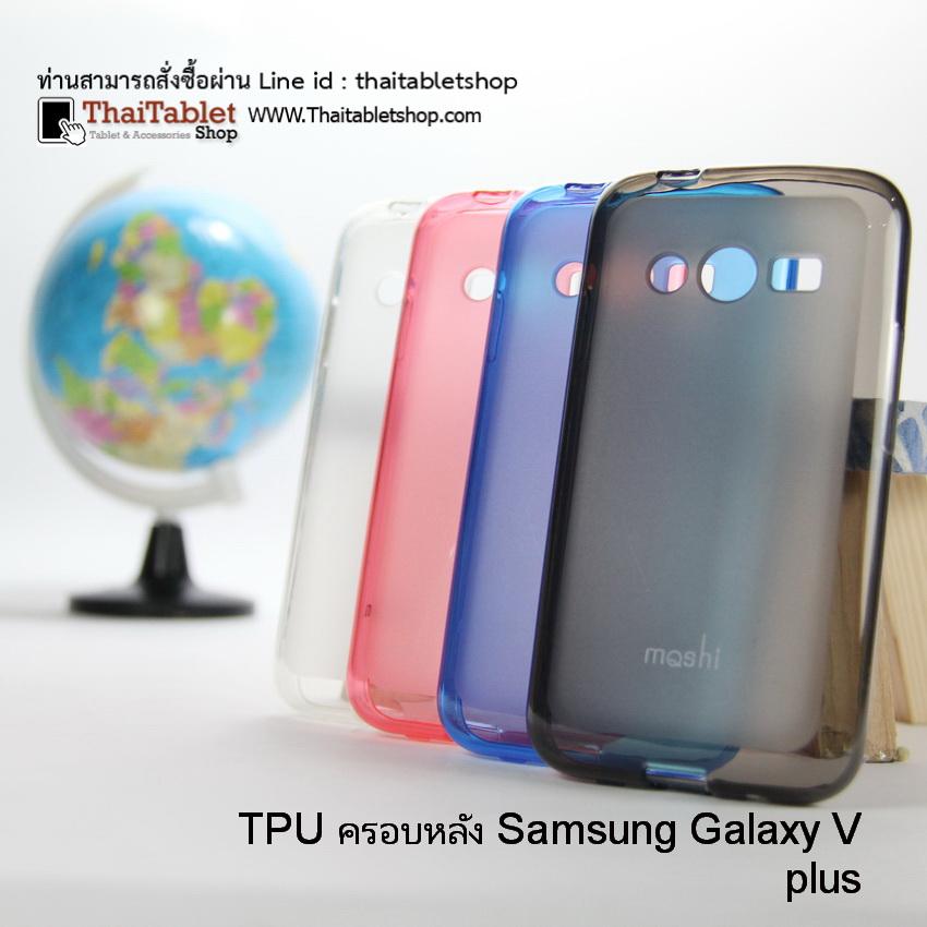 TPU ครอบหลัง Samsung Galaxy V plus