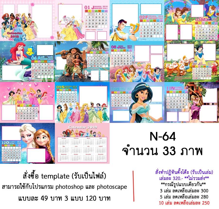 template ปฏิทินตั้งโต๊ะ 2561/2018 -N064
