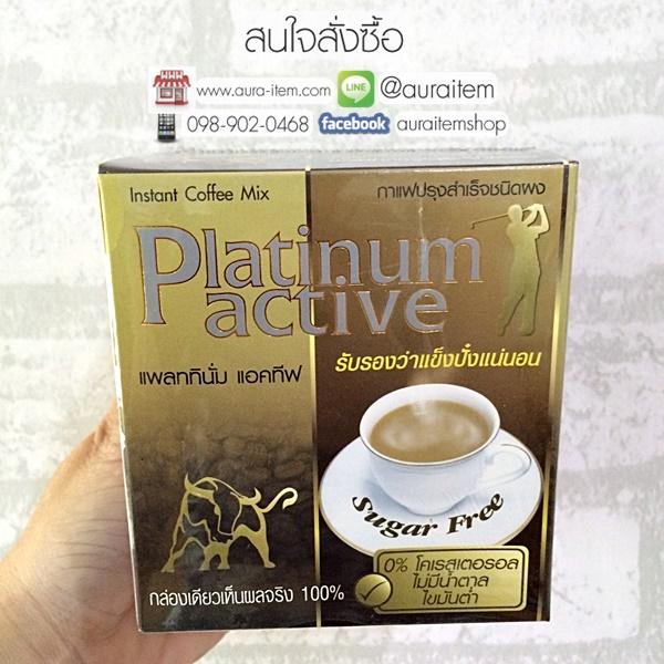 Platinum Active ( แพลททินั่ม แอคทีฟ ) กาแฟสำหรับผู้ชาย