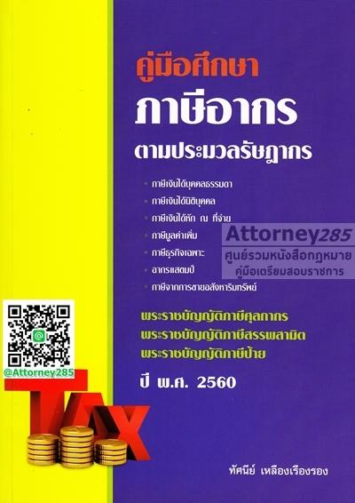 คู่มือศึกษาภาษีอากร ตามประมวลรัษฎากร ปี พ.ศ.2560 ทัศนีย์ เหลืองเรืองรอง