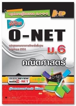 คู่มือ พิชิต O-NET ม.6 คณิตศาสตร์