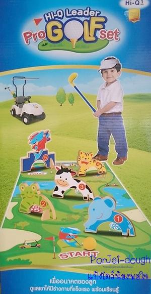 ไฮคิว Pro Golf set