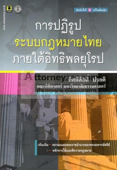 การปฏิรูประบบกฎหมายไทย ภายใต้อิทธิพลยุโรป
