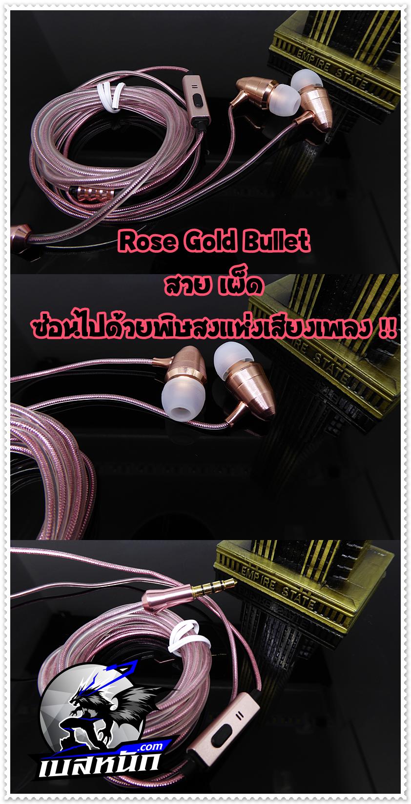 Rose Gold Bullet มหากาฬกระสุน ระห่ำหู!! (Small talk)