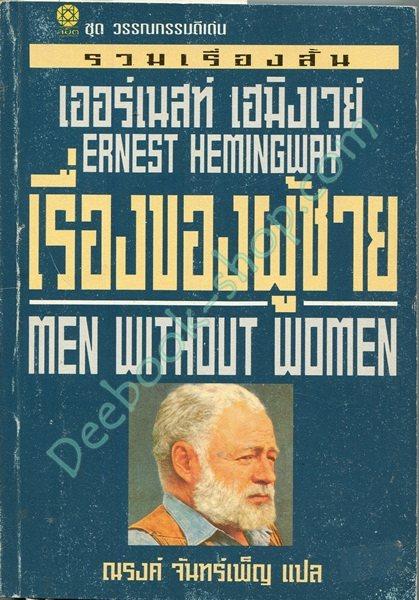 เรื่องของผู้ชาย MEN WITHOUT WOMEN