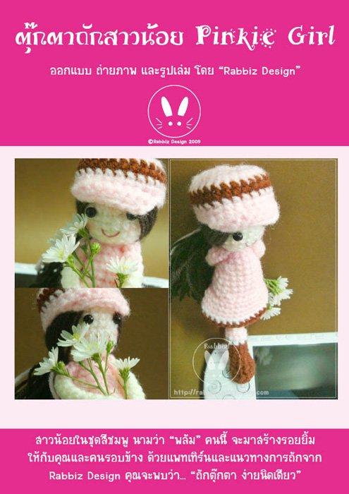 แพทเทิร์นตุ๊กตาถักสาวน้อย Pinkie Girl
