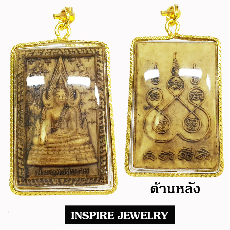 Inspire Jewelry ,จี้พระพุทธชินราช ขนาด 3x5cm. กรอบเลี่ยมผ่าหวายตอกลาย