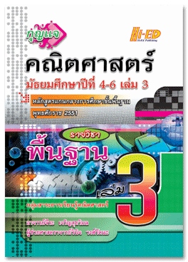 กุญแจคณิตศาสตร์ ม.4-6 เล่ม 3 (พื้นฐาน) หลักสูตรแกนกลาง 2551
