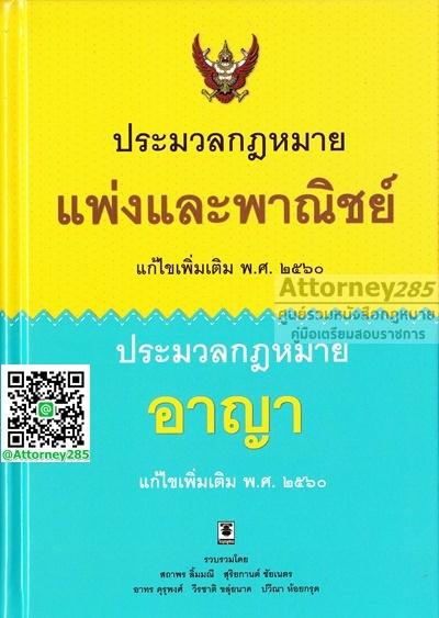 ประมวลกฎหมายแพ่งและพาณิชย์ ประมวลกฎหมายอาญา แก้ไขเพิ่มเติม พ.ศ.2560