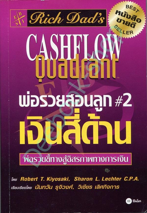 พ่อรวยสอนลูก # 2 : เงินสี่ด้าน : Rich Dad's Cashflow Quadrant