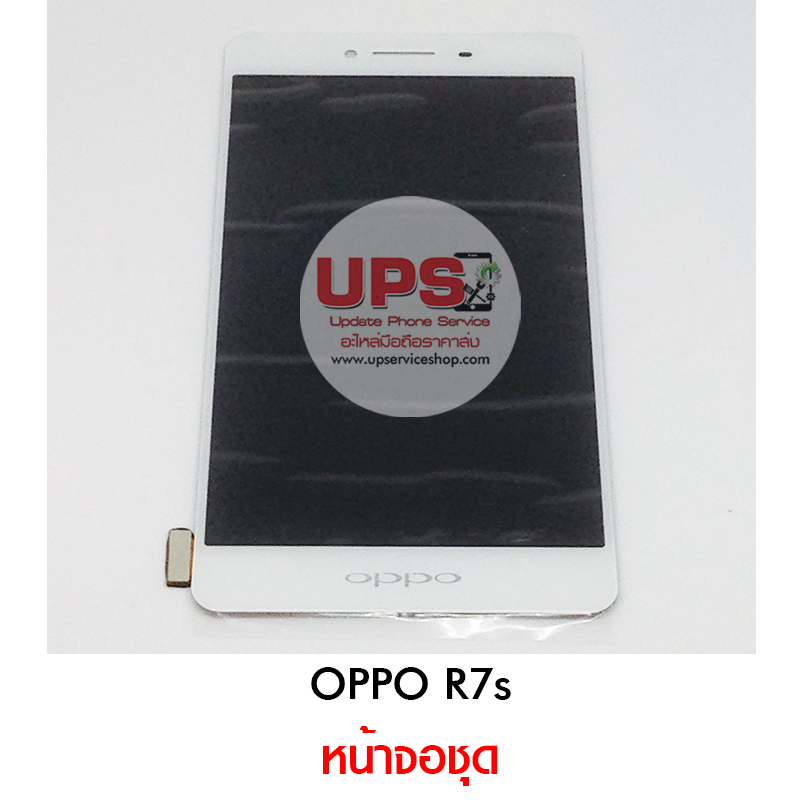 ขายส่ง หน้าจอชุด OPPO R7s พร้อมส่ง