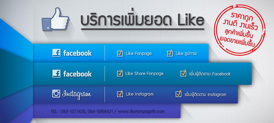 Likefanpagefb