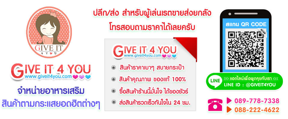 Giveit4You
