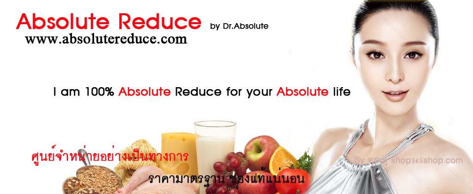 ศูนย์จำหน่ายอาหารเสริมลดน้ำหนัก Absoloute Reduce