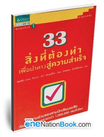 หนังสือ 33สิ่งที่ต้องทำเพื่อนำทางสู่ความสำเร็จ