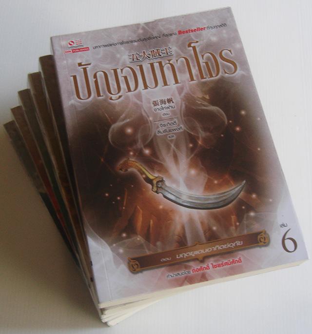 ปัญจมหาโจร (11 เล่มจบ) / จางไห่ฟาน / จิระกิตติ์ ลิ่มธันยพงศ์