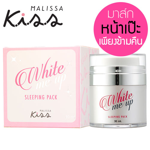 MALISSA K.I.S.S White Me Up Sleeping Pack 30 กรัม