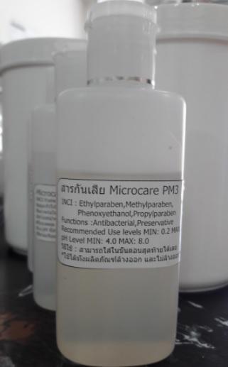 สารกันเสีย Microcare PM3