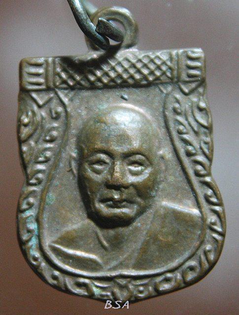 เหรียญเสมาเล็กเสาร์ 5 ทองแดง ปี12 หลวงพ่อเงินวัดดอนยายหอม นครปฐม