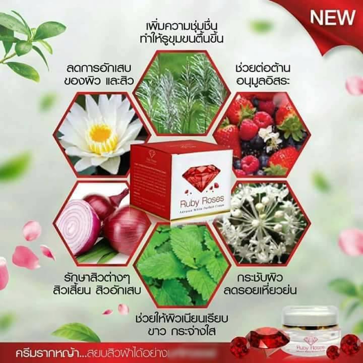 รับบี้โรสครีม Ruby Roses Cream