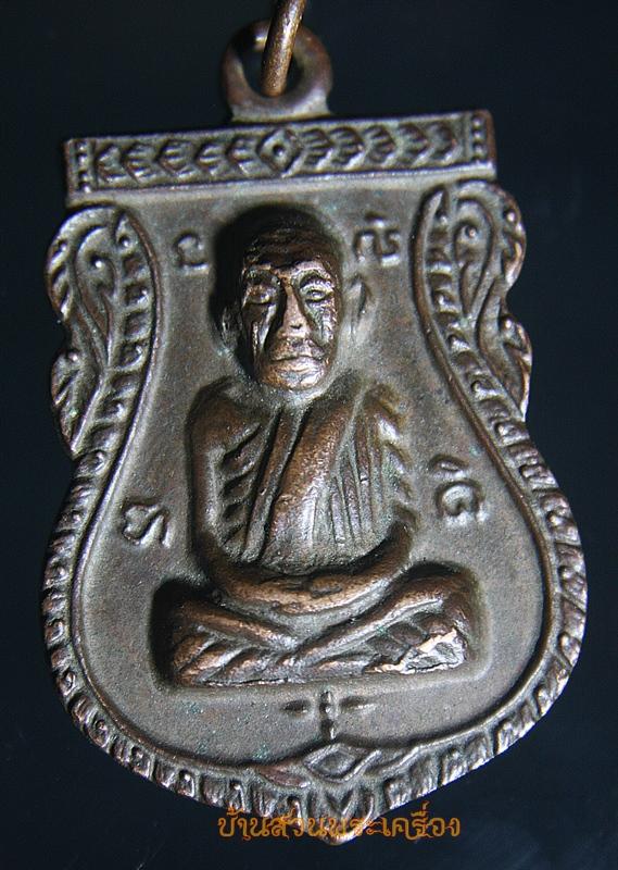เหรียญหลวงปู่ทวดเหยียบน้ำทะเลจืด วัดพังเถียะ จังหวัดสงขลา ปี 2505