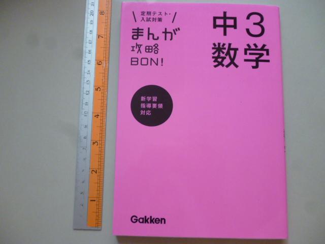 中 3 数学