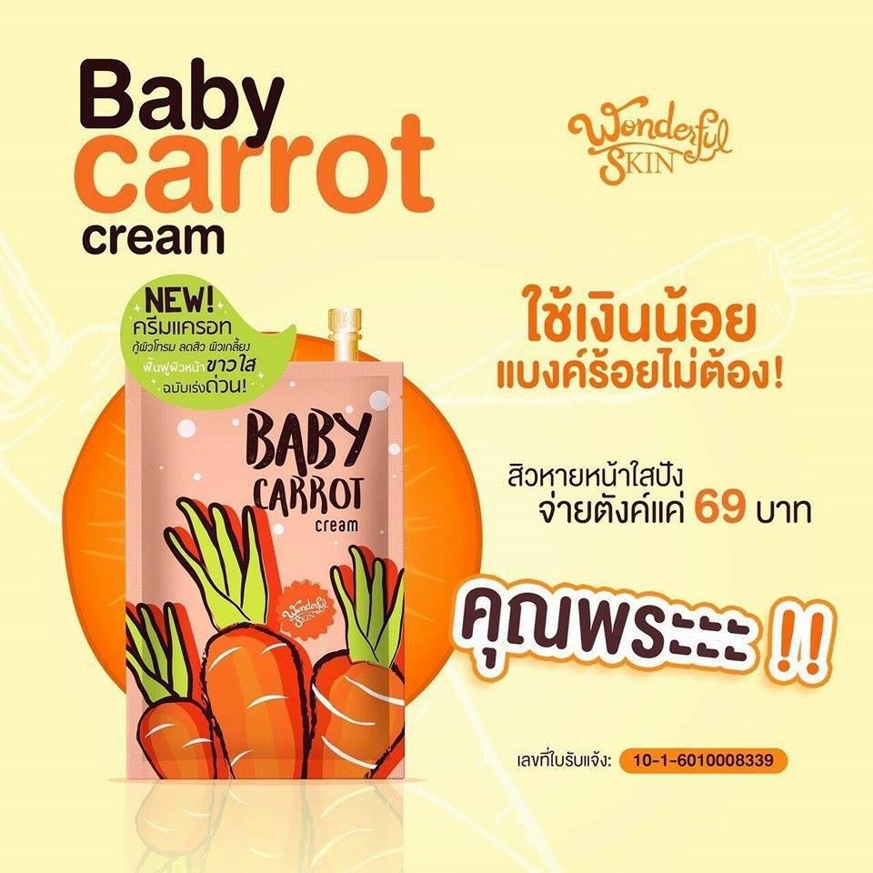 ครีมแครอท Baby carrot