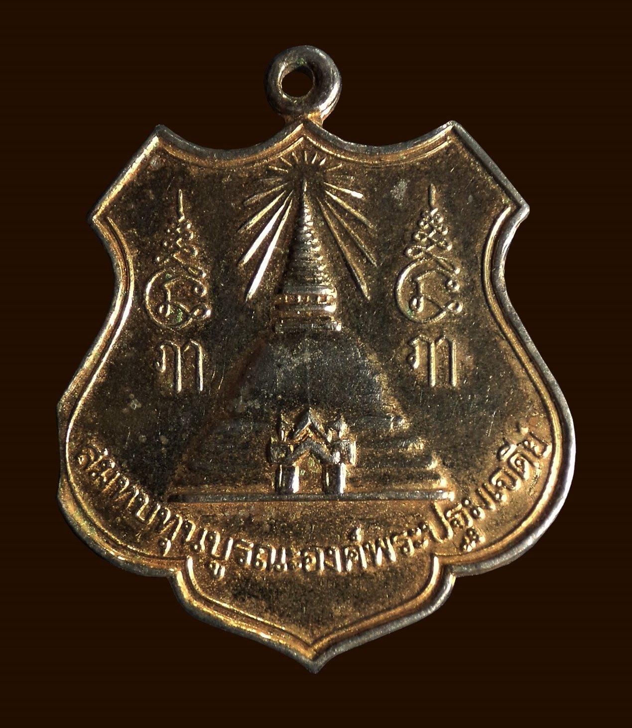 เหรียญพระปฐมเจดีย์ หลังลูกเสือชาวบ้าน วัดพระปฐมเจดีย์ จ.นครปฐม ปี2520