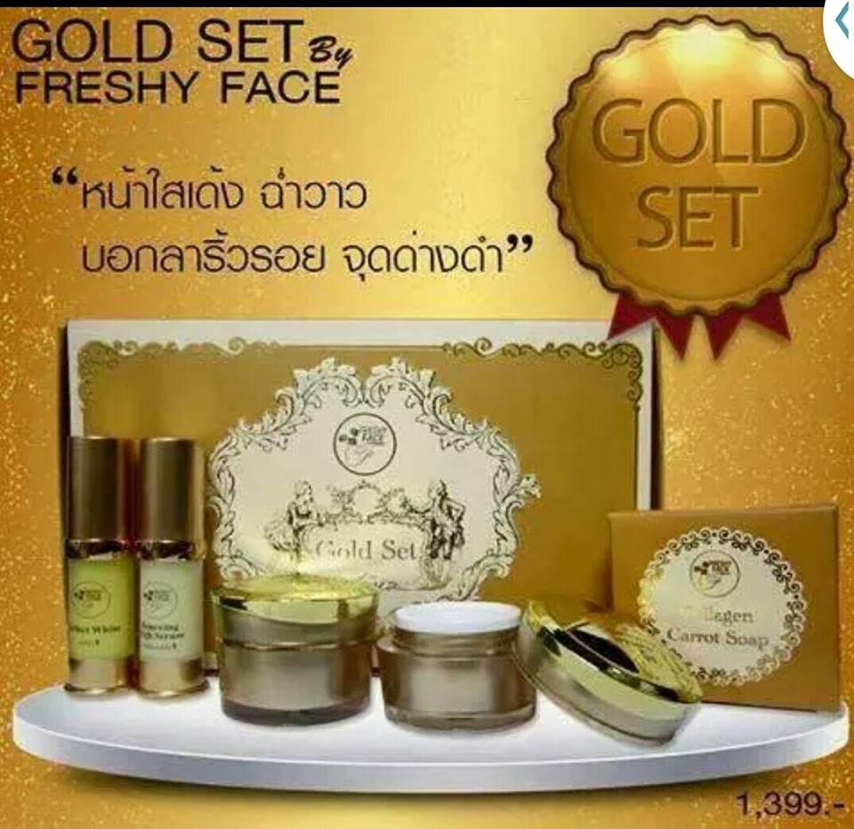 Gold Set by Freshy Face ครีมเซตหน้าใส (ครีมถุงทอง) โกลเซต
