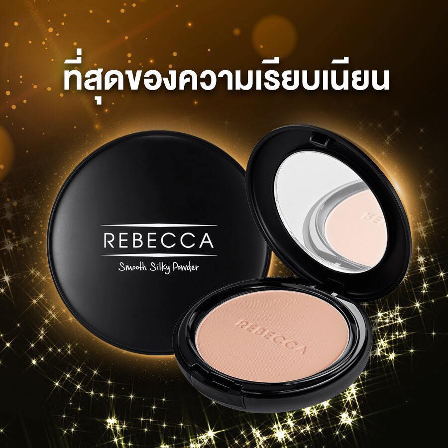 Rebecca Smooth Silky Powder