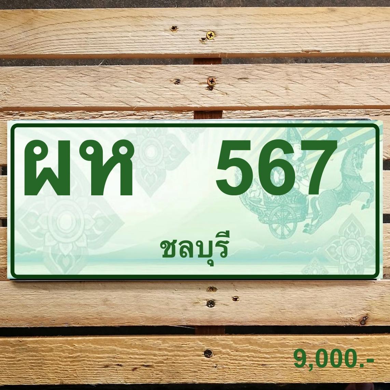 ผห 567 ชลบุรี