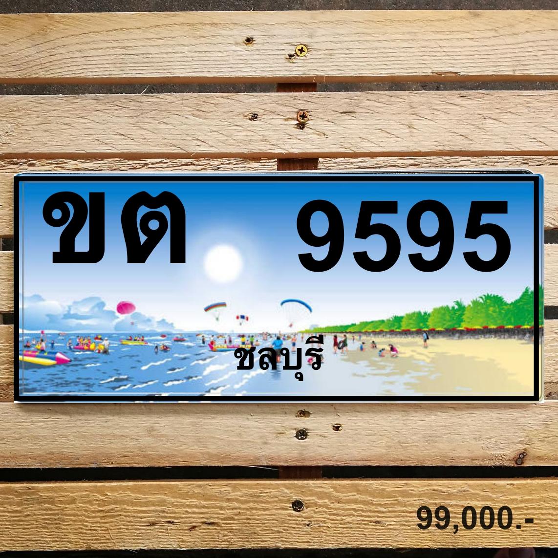 ขต 9595 ชลบุรี