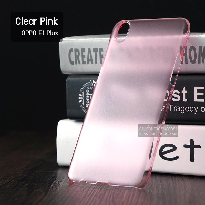 เคส OPPO F1 Plus เคสแข็งกึ่งโปร่งแสง สีชมพูใส