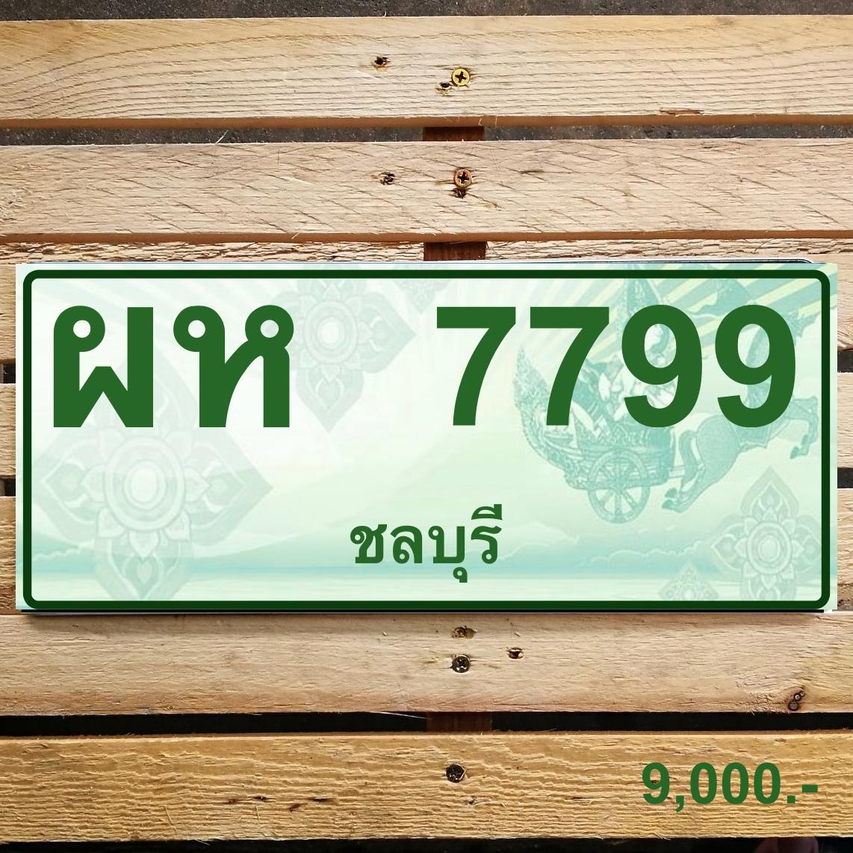 ผห 7799 ชลบุรี