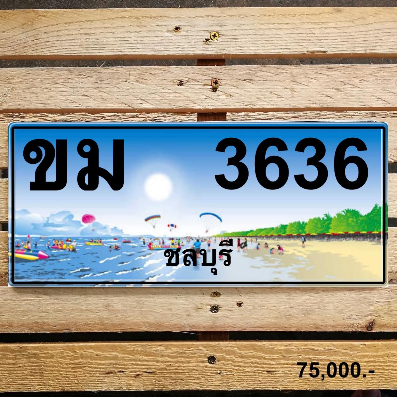 ขม 3636 ชลบุรี
