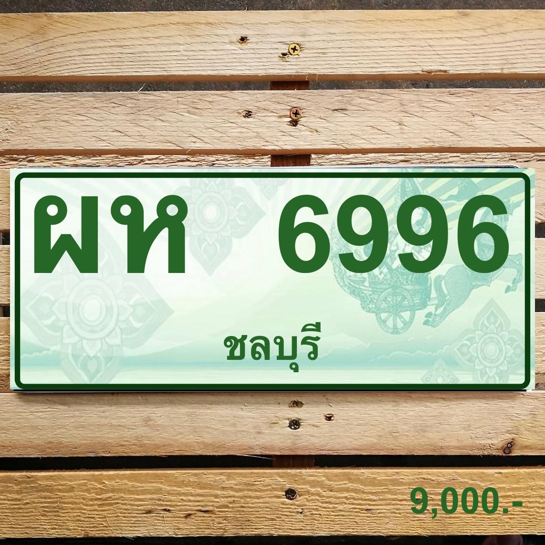ผห 6996 ชลบุรี