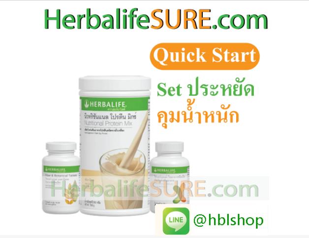 Herbalife โปรแกรมลดน้ำหนัก ประหยัด เน้นการคุมน้ำหนัก (Quick Start)