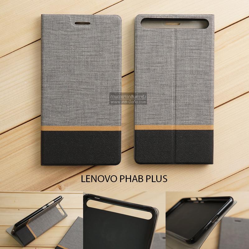 เคส Lenovo PHAB Plus เคสฝาพับหนัง PVC มีช่องใส่บัตร สีเทา