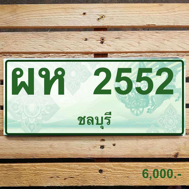 ผห 2552 ชลบุรี