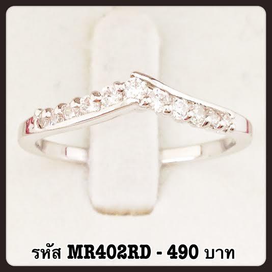 แหวนเพชร CZ รหัส MR402RD