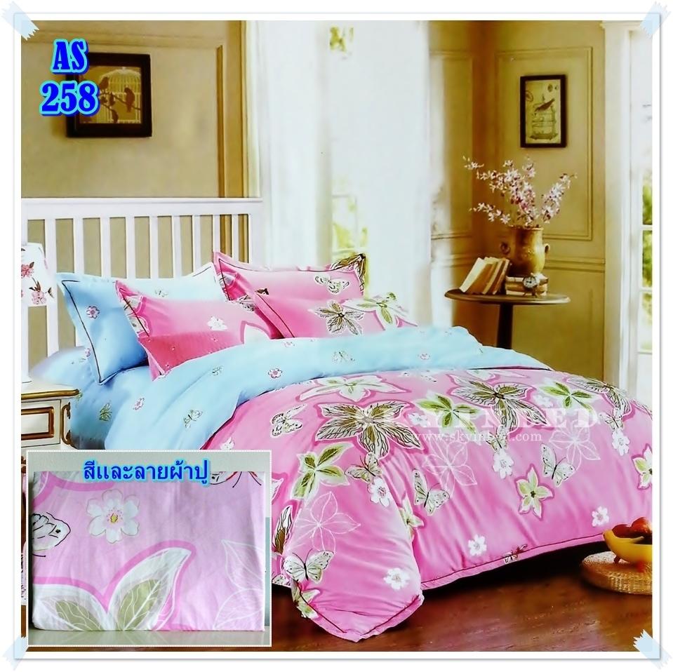 ผ้าปูที่นอนเกรด A ขนาด 5 ฟุต(5ชิ้น)[AS-258]
