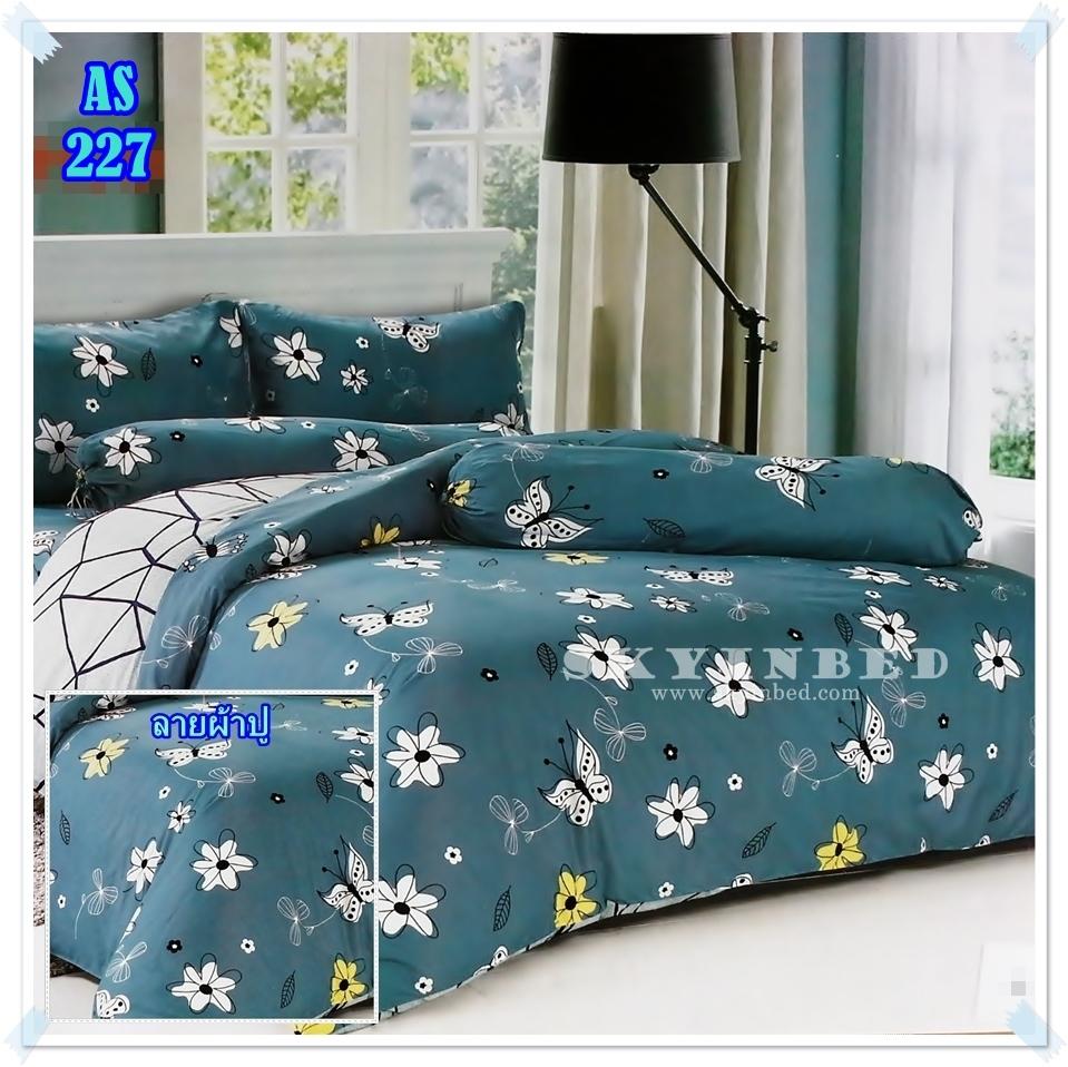 ผ้าปูที่นอนเกรด A ขนาด 5 ฟุต(5ชิ้น)[AS-227]