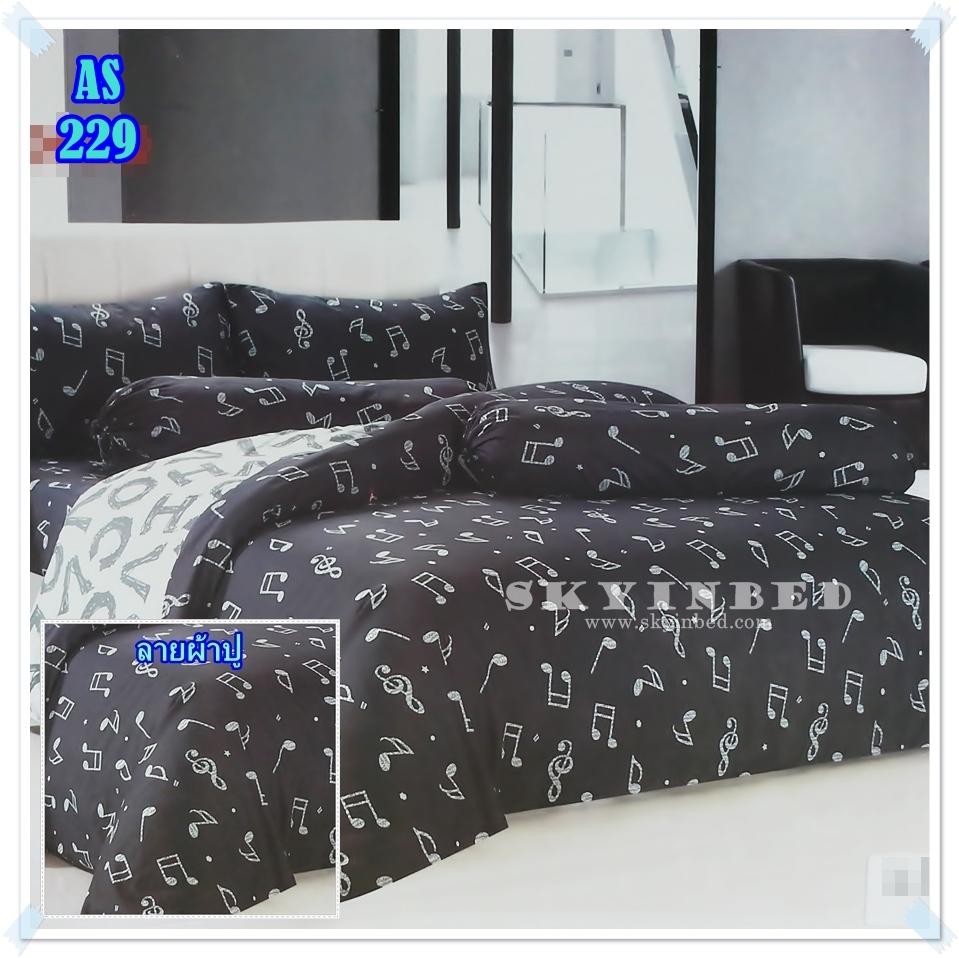 ผ้าปูที่นอนเกรด A ขนาด 5 ฟุต(5ชิ้น)[AS-229]