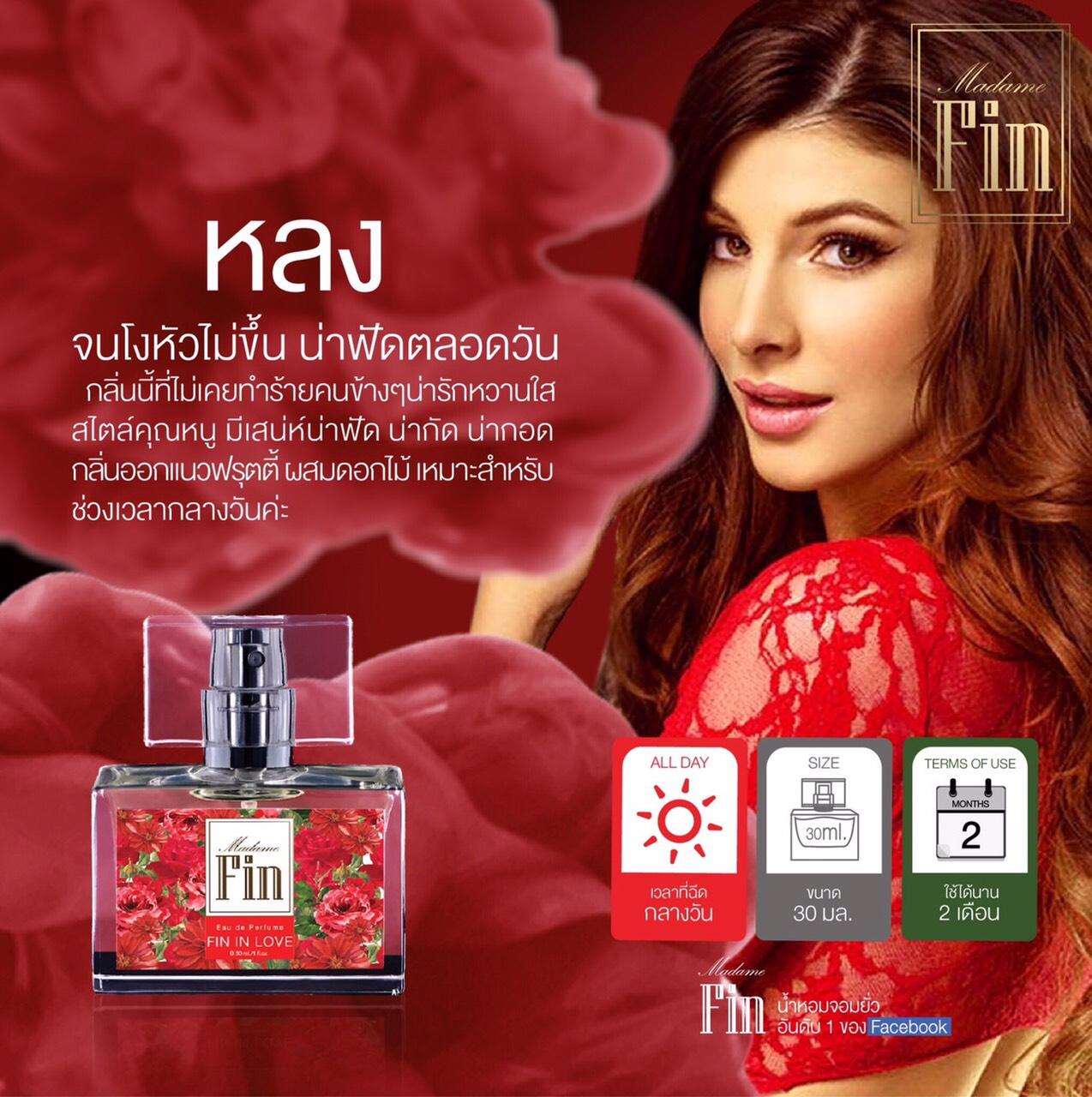 สีแดง ❤️ Fin in Love